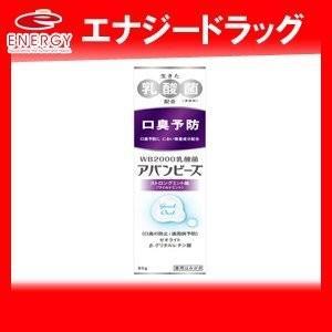 【わかもと製薬】【薬用ハミガキ】アバンビーズ 80g【ストロ...