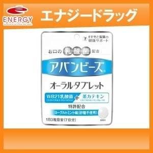 【わかもと製薬】 アバンビーズ オーラルタブレット 21粒|denergy