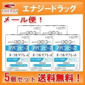 【メール便!送料無料!5個セット!】【わかもと製薬】 アバンビーズ オーラルタブレット 21粒 × 5個|denergy