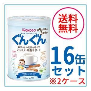 【16個セット】【和光堂】フォローアップミルク ぐんぐん 830g×16個|denergy