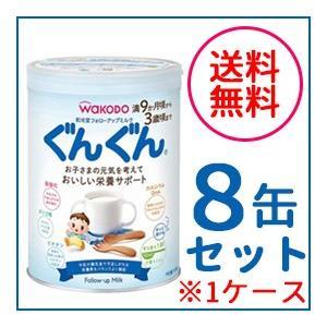 【8個セット】【和光堂】フォローアップミルク ぐんぐん 830g×8個|denergy