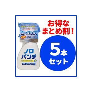 【お得なまとめ割!】ノロパンチ 400ml 本体×5本セット【健栄製薬】 denergy