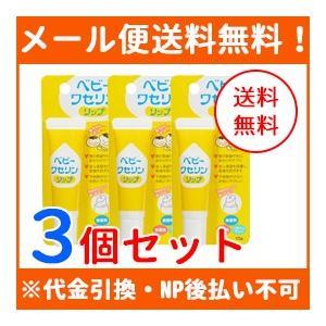 ■商品説明  唇や皮ふを保護し、乾燥を防ぐワセリン(化粧用油)です。  不純物が少なく、やわらかいの...