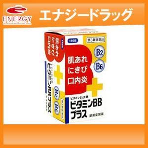 【第3類医薬品】ビタミンBBプラス 「クニヒロ」   250錠 【皇漢堂】