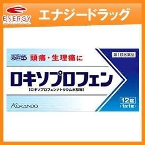 ロキソニンSをお探しの方へ ロキソプロフェン錠 12錠■要メール確認■薬剤師の確認後の発送です。 ...