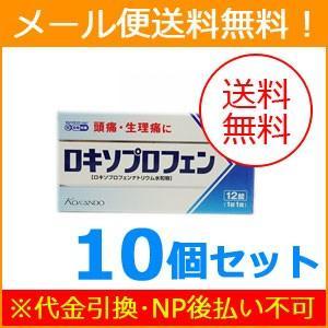 【第1類医薬品】【メール便送料無料!10個セット】ロキソプロ...