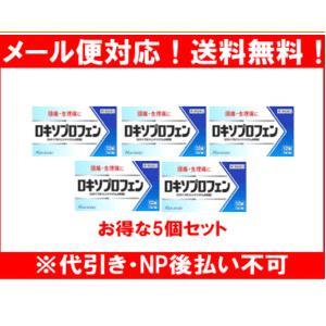 【第1類医薬品】【メール便対応送料無料5個セット】ロキソプロ...