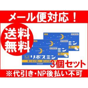 【第(2)類医薬品】【メール便!送料無料!】リポ...の商品画像