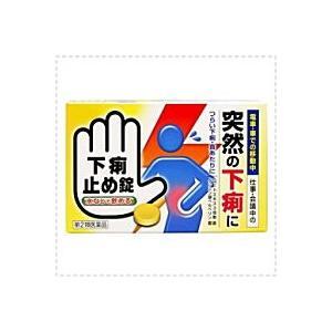 【第2類医薬品】【皇漢堂】下痢止め錠「クニヒロ」 36錠