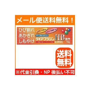 【第3類医薬品】【メール便】【内外薬品(株)】ダイアフラジンHB軟膏 15g