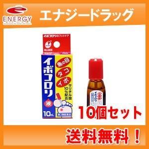 【第2類医薬品】イボコロリ 液 10ml×10個セット【横山製薬】【送料無料!】