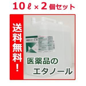 【第3類医薬品】【2個セット!送料無料!】【小堺製薬】消毒用エタノールIK 10L×2個セット【使用期限:2020年8月まで】|denergy