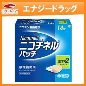 ニコチネルパッチ10 (14枚入)(STEP2・ステップ2)  ノバルティスファーマ  ※セルフメ...