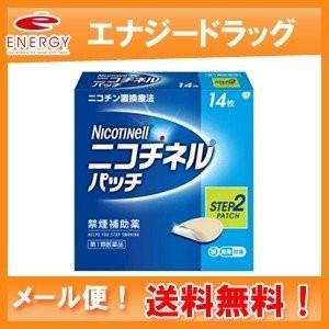 ニコチネルパッチ10 (14枚入)(STEP2・ステップ2)  ノバルティスファーマ※セルフメディケ...