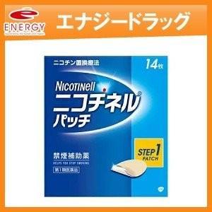 ニコチネルパッチ20 (14枚入)(STEP1・ステップ1)  ノバルティスファーマ  ※セルフメ...