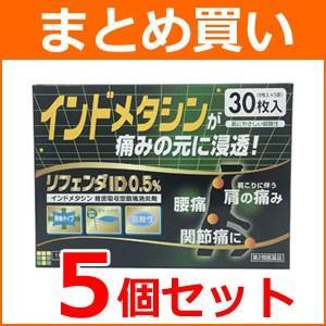 【第2類医薬品】【まとめ買い!5個セット】【タカミツ】リフェンダID 0.5% 冷湿布 30枚×5個