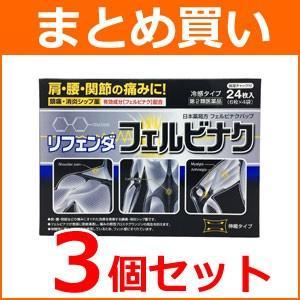 ■製品の特徴   ●1枚あたりフェルビナクを70mg含有しています。 ●肩・腰・関節などの痛みにすぐ...