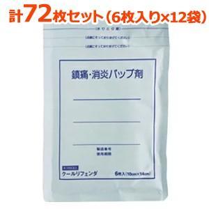 【第3類医薬品】【合計72枚】クールリフェンダ  6枚×12袋(株)タカミツ