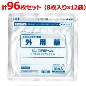 【商品特長】 鎮痛成分のフェルビナクを5%配合! このフェルビナクという成分は、フェイタスやサロンシ...
