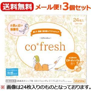 【商品特長】 ●GSリフェンダuは、心安らぐアロマの香りがする冷感シップ剤です。 ●粘着力が強く、皮...
