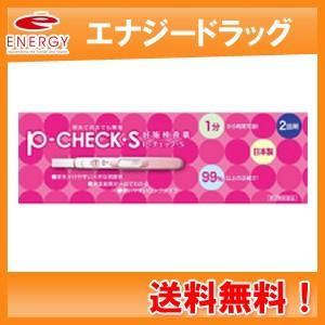 【第2類医薬品】【送料無料!メール便】 妊娠検査薬P-チェック・S 2回用【送料無料!】