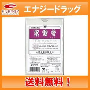 【第2類医薬品】【送料無料】【小太郎漢方】紫雲膏 ダイコー 500g ※お取り寄せ商品となります。