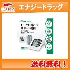 【テルモ】テルモ血圧計 ES-W5200ZZ 1D【送料無料】