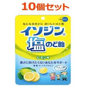 【おまとめ買い!10個セット!】【ムンディファーマ】イソジン 塩のど飴 レモン味 81g×10個セッ...