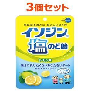 【おまとめ買い!3個セット!】【ムンディファーマ】イソジン 塩のど飴 レモン味 81g×3個セット ...