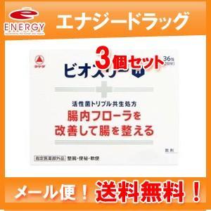 【指定医薬部外品】【メール便送料無料3個セット】ビオスリーH 36包×3【tkg】