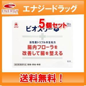 【送料無料!】【指定医薬部外品】ビオスリーH 36包×5個セット