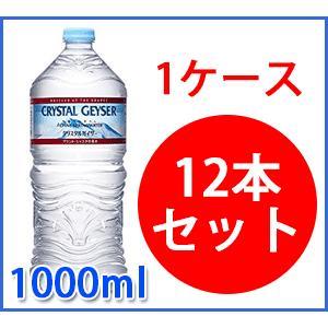 【大塚食品】クリスタルガイザー 1000ml×12本(1ケー...