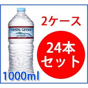 【大塚食品】クリスタルガイザー 1000ml×24本(2ケー...
