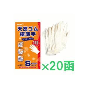 【ショーワグローブ】 No.811 天然ゴム極薄手 Sサイズ 半透明 100枚入×20函セット