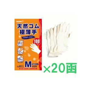 【ショーワグローブ】 No.811 天然ゴム極薄手 Mサイズ 半透明 100枚入×20函セット