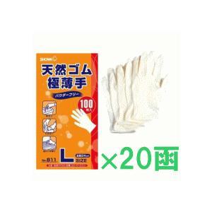 【ショーワグローブ】 No.811 天然ゴム極薄手 Lサイズ 半透明 100枚入×20函セット