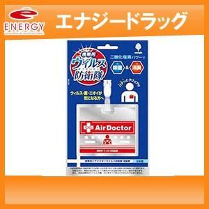 【紀陽除虫菊】 エアドクター 携帯用 ウイルス防衛隊 【エアードクター】|denergy