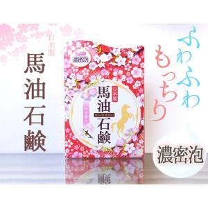 日本製 馬油石鹸 100g 桜の香り 【宇津救命丸・玉の肌石鹸】|denergy