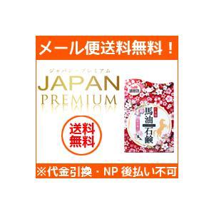 【メール便対応 送料無料!】日本製 馬油石鹸 100g 桜の...