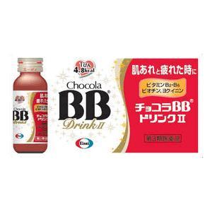 【第3類医薬品】 チョコラBBドリンク2 (50ml×10本) 【エーザイ・ドリンクII】