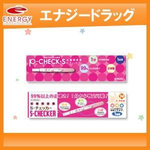 【第2類医薬品】妊娠検査薬P-チェック・S 2回用【Pチェック ピーチェック】4987537632422