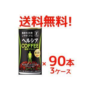 ヘルシアコーヒー COFFEE】  脂肪を消費しやすくする「ヘルシア」シリーズから、 コーヒーが初登...