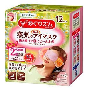 【花王】めぐりズム 蒸気でホットアイマスク カモミール 12枚 メグリズム めぐリズム