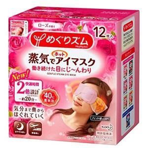 ■商品説明  働き続けた目を蒸気で気持ちよく温めるアイマスクです。  蒸気の出る温熱シートを使用した...