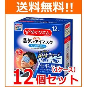 【送料無料!1ケース!12個セット】【花王】めぐりズム 蒸気でホットアイマスク メントールin 12...