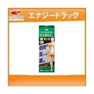 【第2類医薬品】バンテリンコーワ 液EX W 90g インドメタシン 肩こり・腰痛・筋肉痛