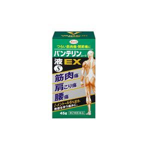 【第2類医薬品】バンテリンコーワ 液EX S 45g 液剤  ※セルフメディケーション税制対象商品