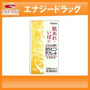 【第3類医薬品】クラシエ ヨクイニンタブレット...の関連商品5