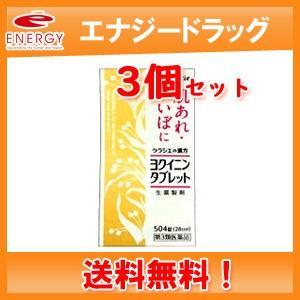 【第3類医薬品】【送料無料!3個セット】クラシ...の関連商品8