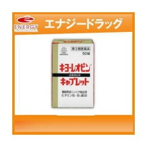 【第3類医薬品】キヨーレオピン キャプレットs 50錠 【湧永製薬】